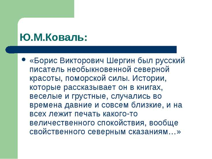 Ю.М.Коваль: «Борис Викторович Шергин был русский писатель необыкновенной севе...