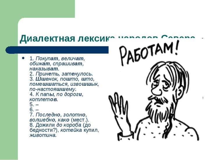 Диалектная лексика народов Севера. 1. Покупат, величат, обижат, спрашиват, на...