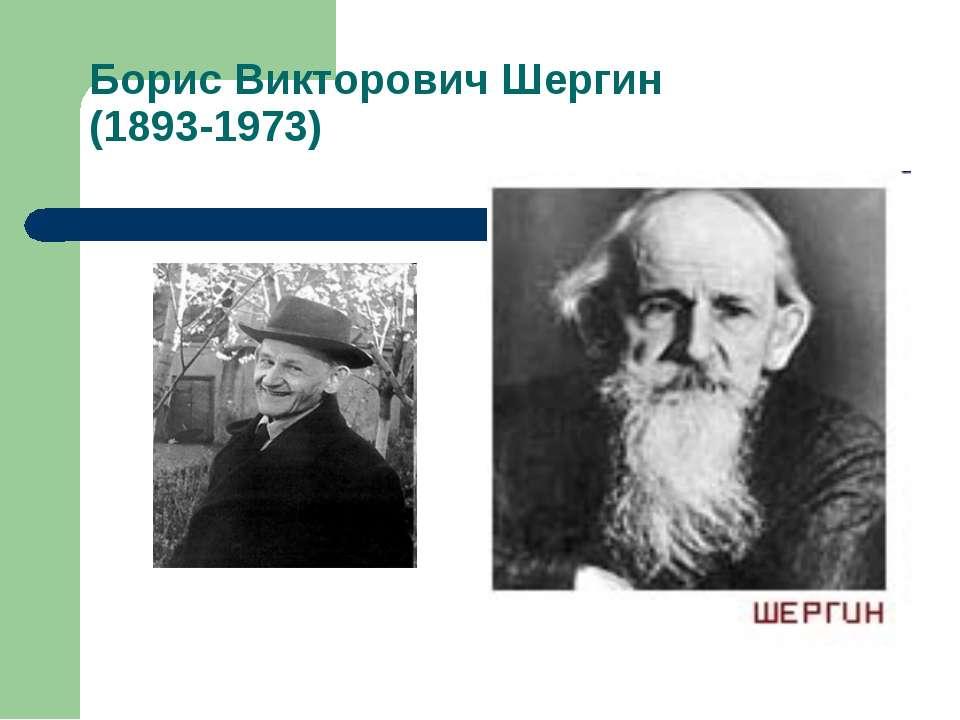 Борис Викторович Шергин (1893-1973)