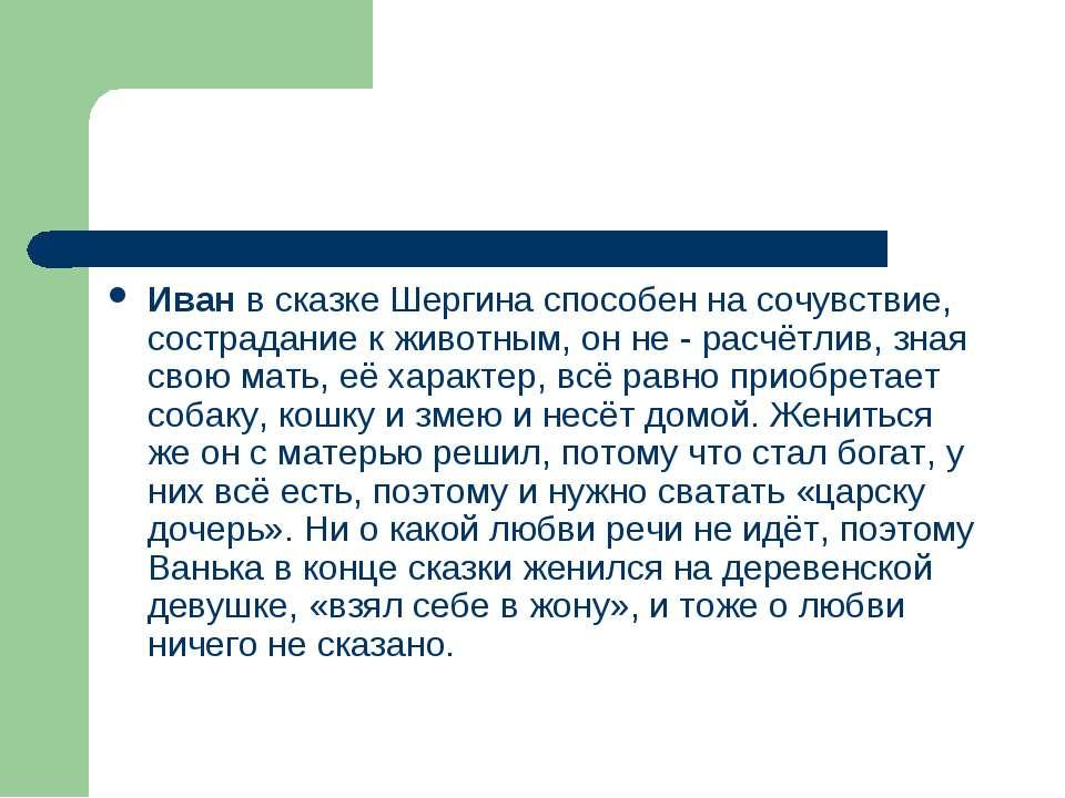 Иван в сказке Шергина способен на сочувствие, сострадание к животным, он не -...