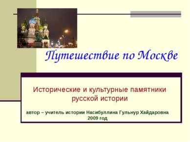 Путешествие по Москве Исторические и культурные памятники русской истории авт...