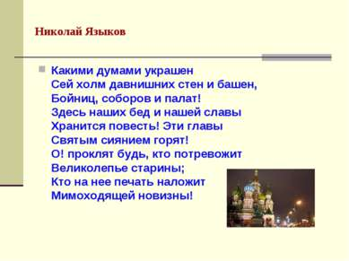 Николай Языков Какими думами украшен Сей холм давнишних стен и башен, Бойниц,...