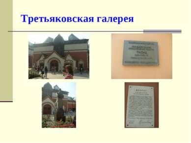 Третьяковская галерея