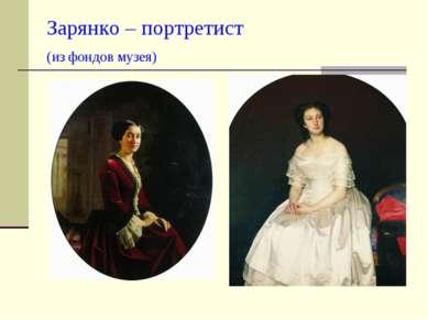Зарянко – портретист (из фондов музея)