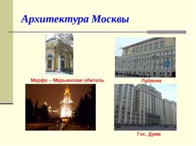 Архитектура Москвы Лубянка Гос. Дума Марфо – Марьинская обитель