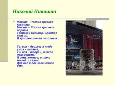 Николай Никишин Москва – России красное крыльцо, Москва – России красные воро...