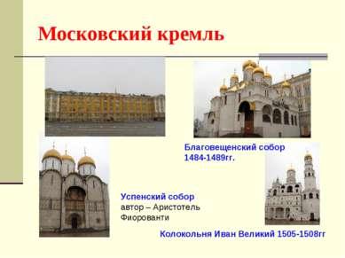 Московский кремль Успенский собор автор – Аристотель Фиорованти Благовещенски...