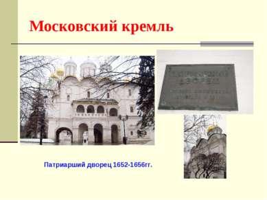 Московский кремль Патриарший дворец 1652-1656гг.