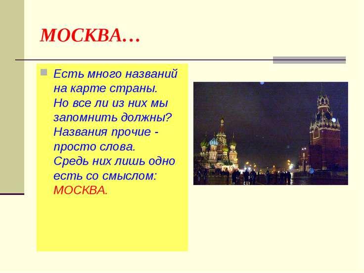 МОСКВА… Есть много названий на карте страны. Но все ли из них мы запомнить до...