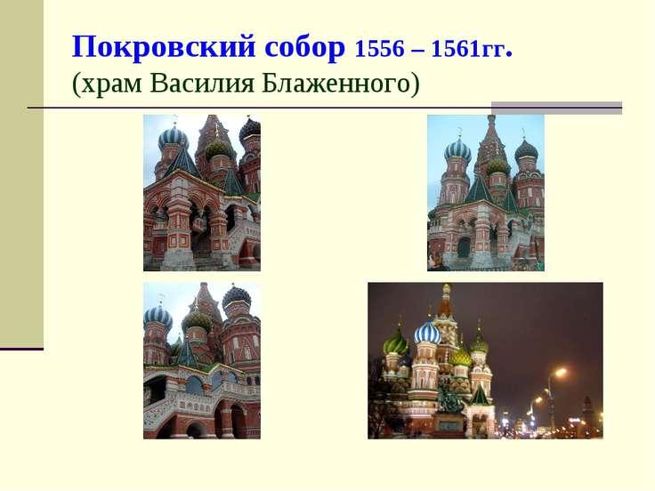 Покровский собор 1556 – 1561гг. (храм Василия Блаженного)