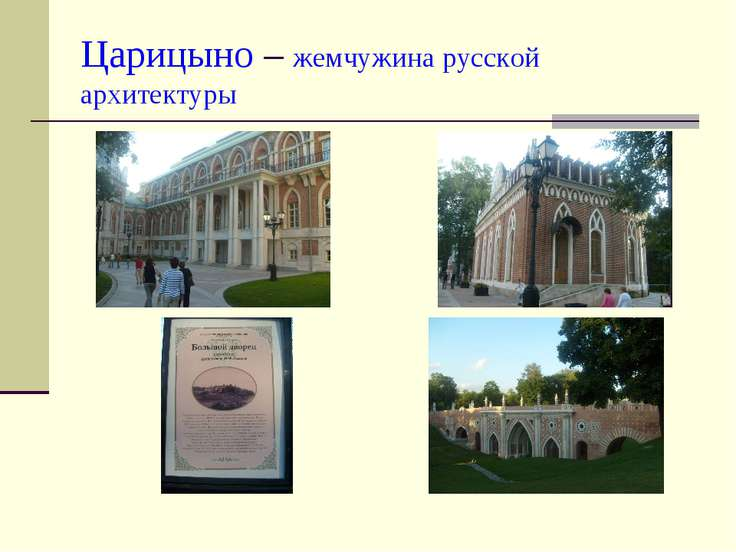 Царицыно – жемчужина русской архитектуры