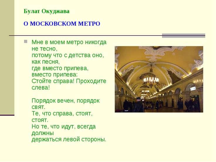 Булат Окуджава О МОСКОВСКОМ МЕТРО Мне в моем метро никогда не тесно, потому ч...