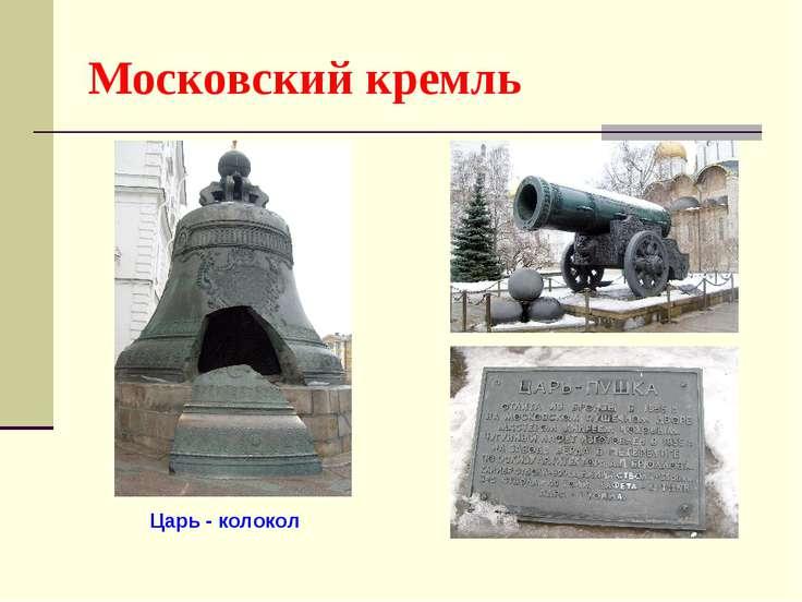 Московский кремль Царь - колокол