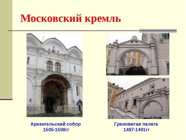 Московский кремль Архангельский собор 1505-1508гг Грановитая палата 1487-1491гг