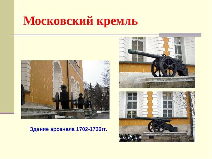 Московский кремль Здание арсенала 1702-1736гг.