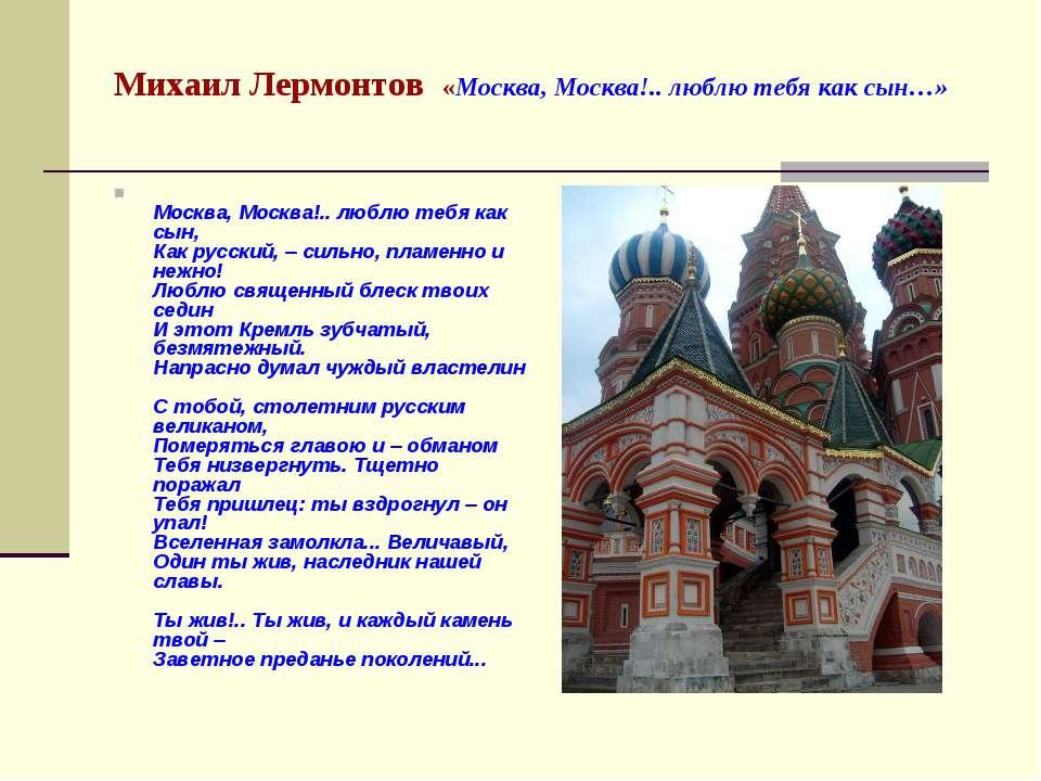 Михаил Лермонтов «Москва, Москва!.. люблю тебя как сын…» Москва, Москва!.. лю...