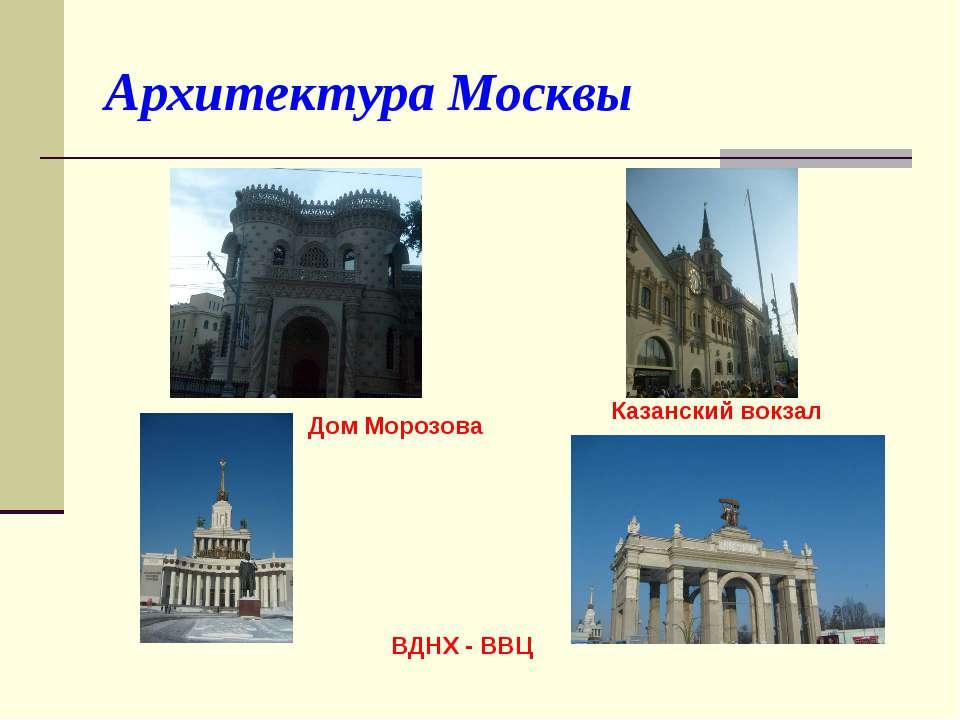 Архитектура Москвы Дом Морозова Казанский вокзал ВДНХ - ВВЦ