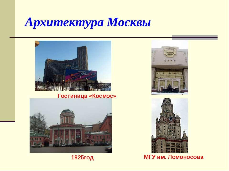 Архитектура Москвы Гостиница «Космос» 1825год МГУ им. Ломоносова