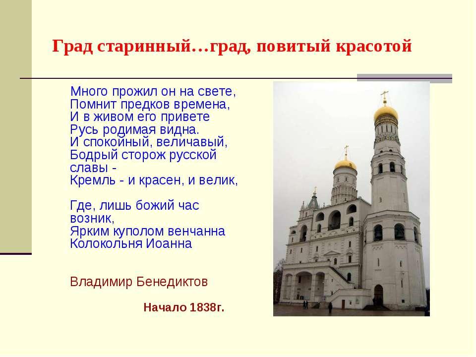 Град старинный…град, повитый красотой Много прожил он на свете, Помнит предко...