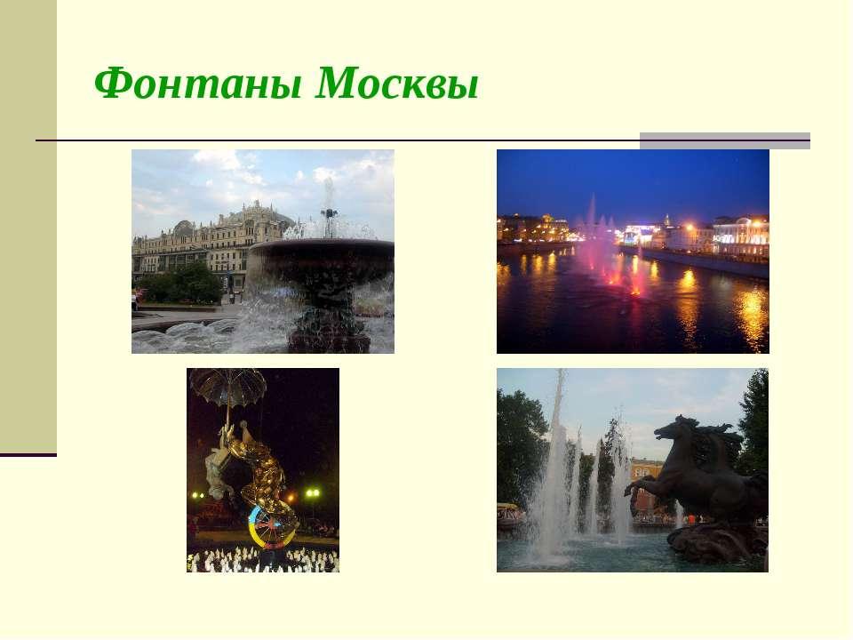 Фонтаны Москвы