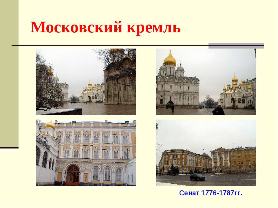 Московский кремль Сенат 1776-1787гг.