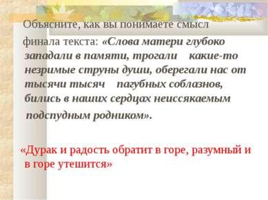 Объясните, как вы понимаете смысл финала текста: «Слова матери глубоко запада...