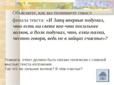 Объясните, как вы понимаете смысл финала текста: «И Заяц впервые подумал, что...