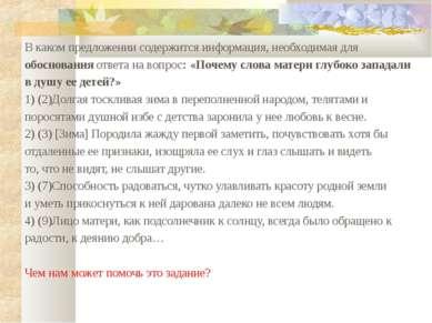 В каком предложении содержится информация, необходимая для обоснования ответа...