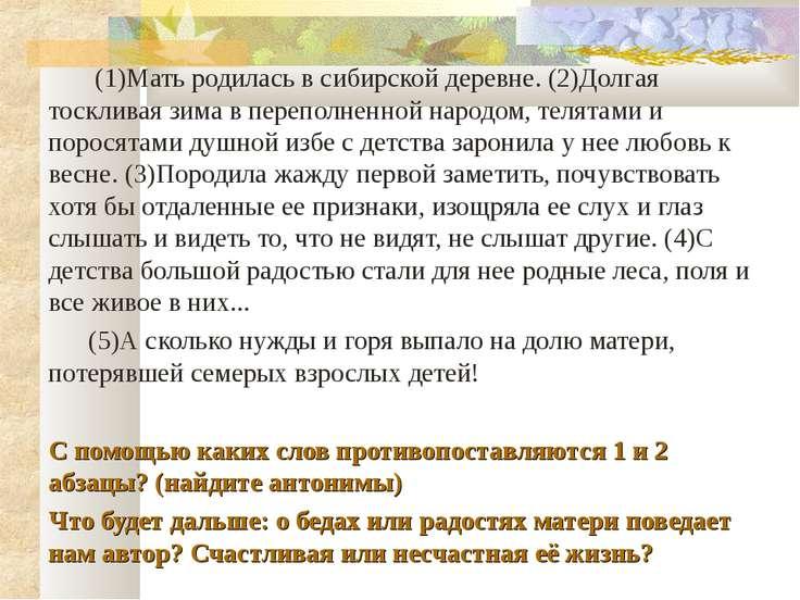 (1)Мать родилась в сибирской деревне. (2)Долгая тоскливая зима в переполненно...