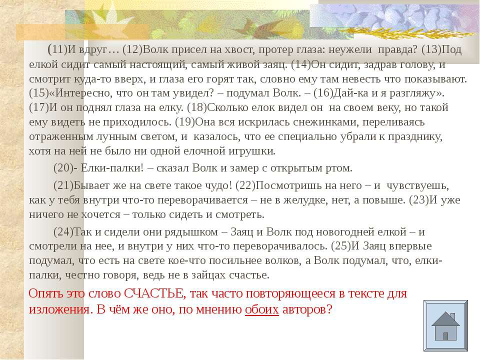 (11)И вдруг… (12)Волк присел на хвост, протер глаза: неужели правда? (13)Под ...