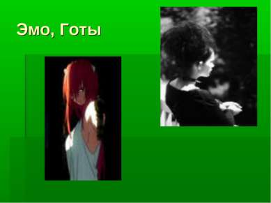 Эмо, Готы