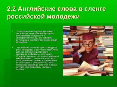 2.2 Английские слова в сленге российской молодежи Появление в молодёжном слен...