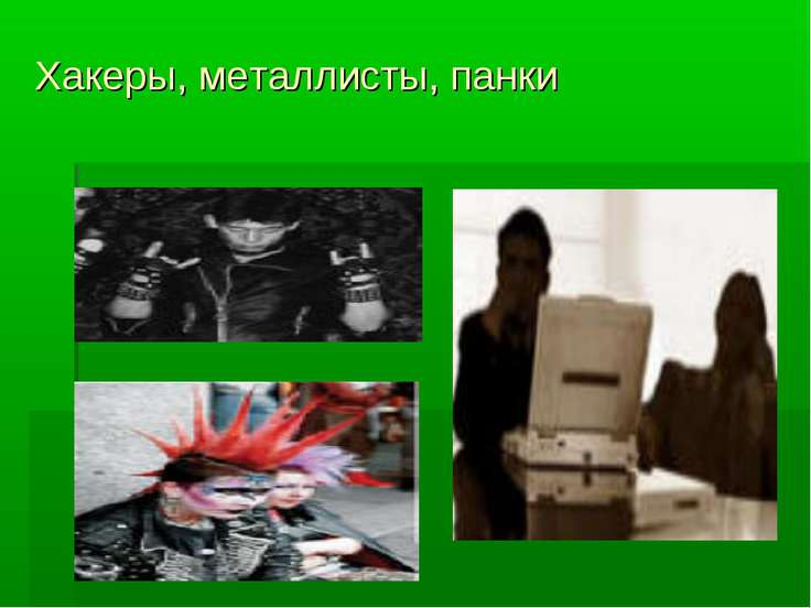 Хакеры, металлисты, панки