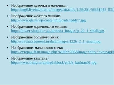 Изображение девочки и мальчика: http://img0.liveinternet.ru/images/attach/c/1...