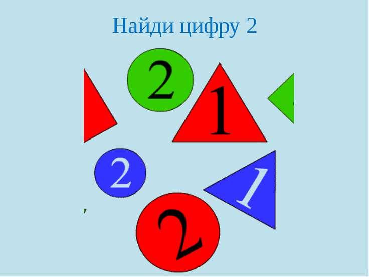 Найди цифру 2