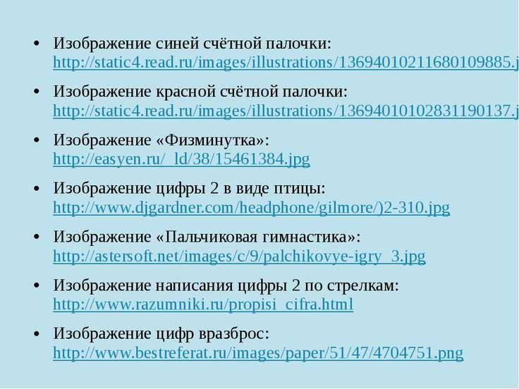 Изображение синей счётной палочки: http://static4.read.ru/images/illustration...