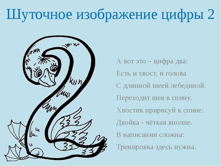 Шуточное изображение цифры 2 А вот это – цифра два: Есть и хвост, и голова С ...