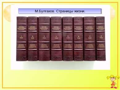 М.Булгаков. Страницы жизни.