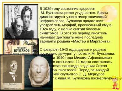 В 1939 году состояние здоровья М. Булгакова резко ухудшается. Врачи диагности...