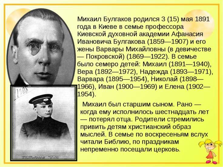 Михаил Булгаков родился 3 (15) мая 1891 года в Киеве в семье профессора Киевс...