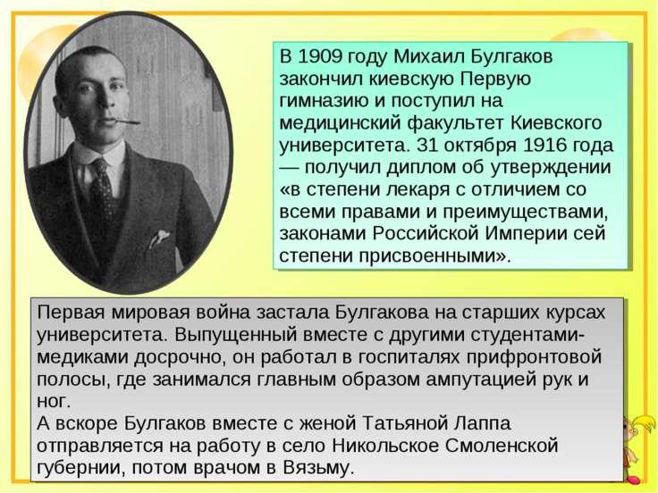 В 1909 году Михаил Булгаков закончил киевскую Первую гимназию и поступил на м...