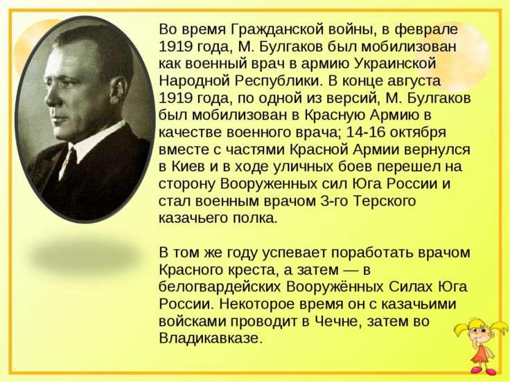 Во время Гражданской войны, в феврале 1919 года, М. Булгаков был мобилизован ...
