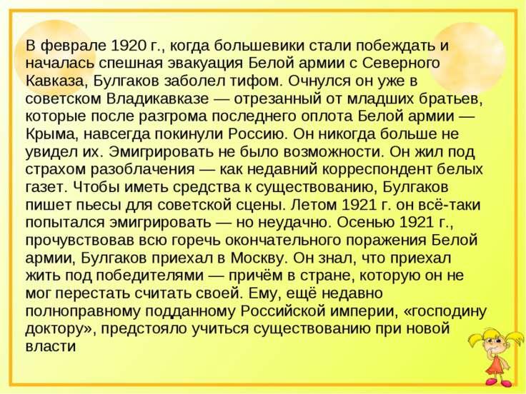 В феврале 1920 г., когда большевики стали побеждать и началась спешная эвакуа...