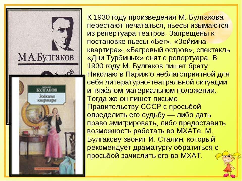 К 1930 году произведения М. Булгакова перестают печататься, пьесы изымаются и...