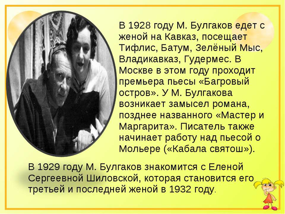 В 1928 году М. Булгаков едет с женой на Кавказ, посещает Тифлис, Батум, Зелён...