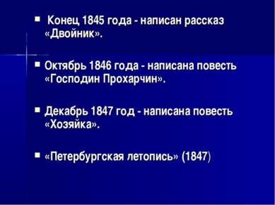 Конец 1845 года - написан рассказ «Двойник». Октябрь 1846 года - написана пов...