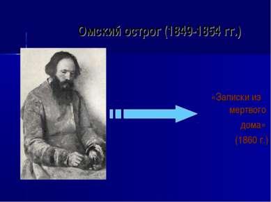 Омский острог (1849-1854 гг.) «Записки из мертвого дома» (1860 г.)
