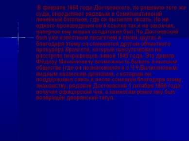 В феврале 1854 года Достоевского, по решению того же суда, определяют рядовым...