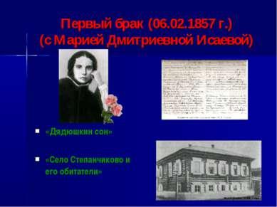 Первый брак (06.02.1857 г.) (с Марией Дмитриевной Исаевой) «Дядюшкин сон» «Се...