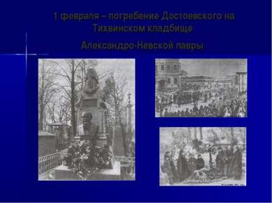 1 февраля – погребение Достоевского на Тихвинском кладбище Александро-Невской...